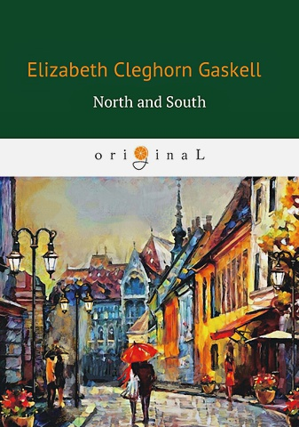 Gaskell E.C. - North and South = Север и Юг: роман на англ.яз обложка книги