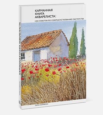 Терри Харрисон - Карманная книга акварелиста: 100 советов по совершенствованию мастерства обложка книги