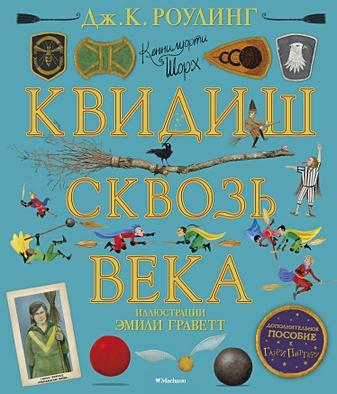 Роулинг Дж.К. - Квидиш сквозь века (с цветными иллюстрациями) обложка книги