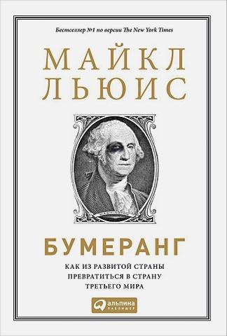 Льюис М. - Бумеранг: Как из развитой страны превратиться в страну третьего мира обложка книги
