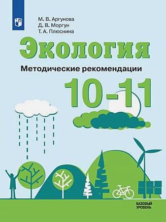 Аргунова М.В. - Аргунова. Экология. Методические рекомендации. 10-11 классы обложка книги