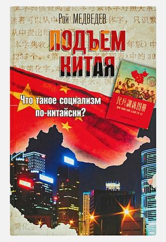 Медведев Р.А. - Подъем Китая обложка книги