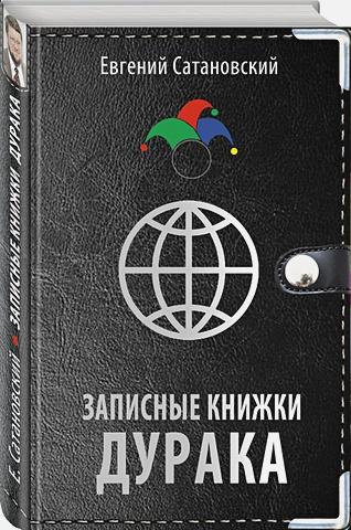 Евгений Сатановский - Записные книжки дурака обложка книги