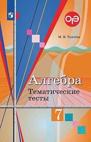 Ткачева М. В. - Ткачёва. Алгебра. Тематические тесты. 7 класс обложка книги