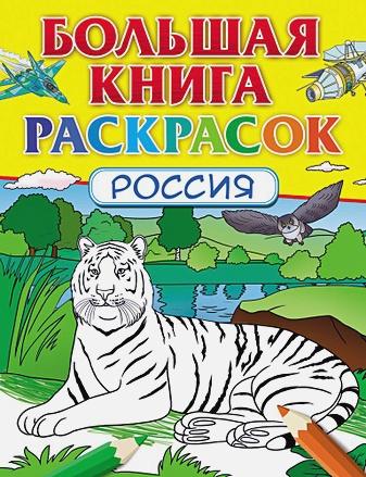 Большая книга раскрасок. Россия