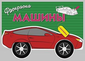 """Раскраска с наклейками """"Машины"""". Выпуск 1"""