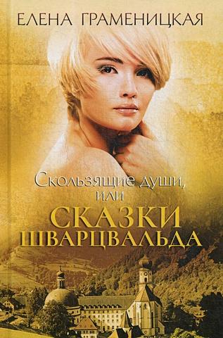 Граменицкая Е. - Скользящие души, или Сказки Шварцвальда обложка книги