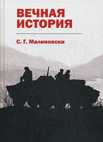 Малиновски С.Г. - Вечная история обложка книги