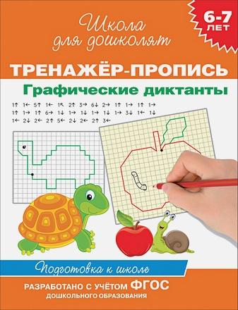 Котятова Н. И. - 6-7 лет. Тренажер-пропись. Графические диктанты обложка книги
