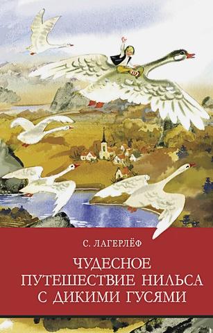 Лагерлеф - ШП. Чудесное путешествие Нильса с дикими гусями обложка книги