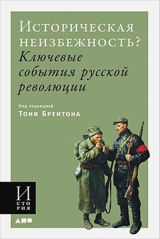 Брентон Э. - Историческая неизбежность? Ключевые события Русской революции обложка книги
