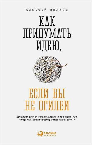 Иванов А. - Как придумать идею, если вы не Огилви обложка книги