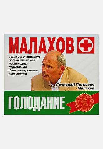 Малахов Г.П. - Голодание (на CD диске) обложка книги