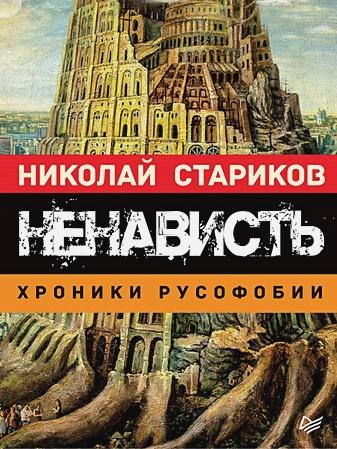Стариков Н В - Ненависть. Хроники русофобии обложка книги