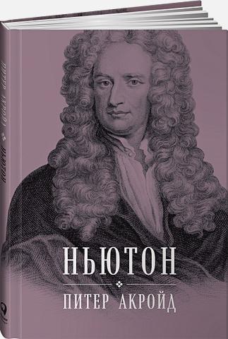 Акройд П. - Ньютон: Биография обложка книги