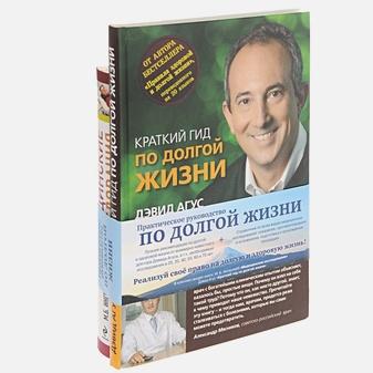 Агус Д., Ингерлейб М. - Практическое руководство по долгой жизни обложка книги