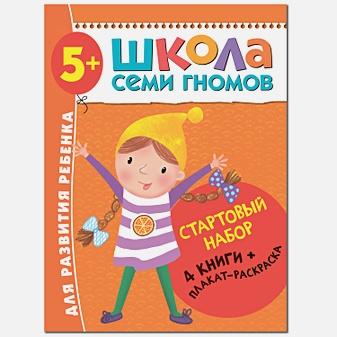 Денисова Д. . - Школа Семи Гномов. Стартовый набор. 5+ обложка книги