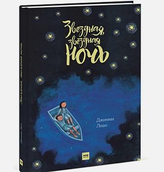 Джимии Лиао - Звездная, звездная ночь обложка книги