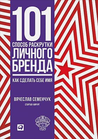Семенчук В. - 101 способ раскрутки личного бренда: Как сделать себе имя обложка книги