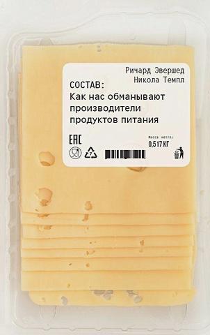 Эвершед Р.,Темпл Н. - Состав: Как нас обманывают производители продуктов питания обложка книги