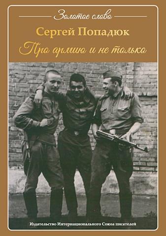 Попадюк С. - Про армию и не только обложка книги