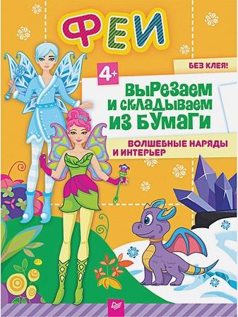 Русинова Е А - Феи. Вырезаем и складываем из бумаги. Волшебные наряды и интерьер 4+ обложка книги