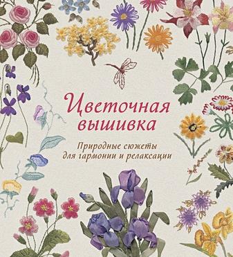 Гарднер С. - Цветочная вышивка. Природные сюжеты для гармонии и релаксации обложка книги