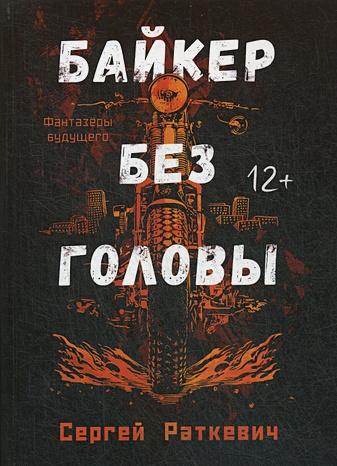 Раткевич С. - Байкер без головы обложка книги