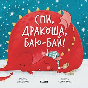 Шульц Б. - Спи, дракоша, баю-баю обложка книги