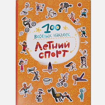 Вилюнова В. А., Магай Н. А. - 100 весёлых наклеек. Летний спорт обложка книги