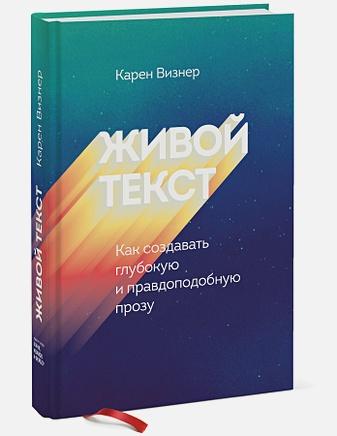 Карен Визнер - Живой текст. Как создавать глубокую и правдоподобную прозу обложка книги