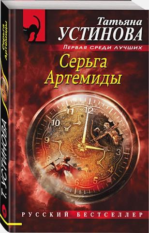 Татьяна Устинова - Серьга Артемиды (с автографом) обложка книги
