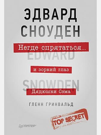 Гринвальд Г - Негде спрятаться. Эдвард Сноуден и зоркий глаз Дядюшки Сэма обложка книги
