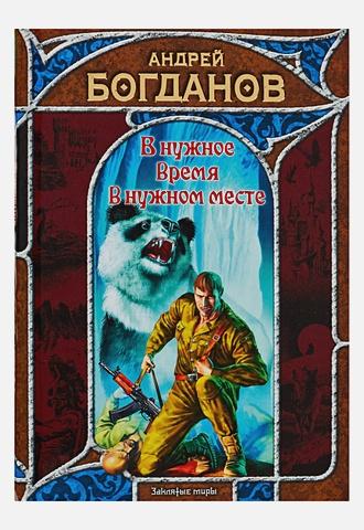 Богданов Андрей - В нужное время в нужном месте обложка книги