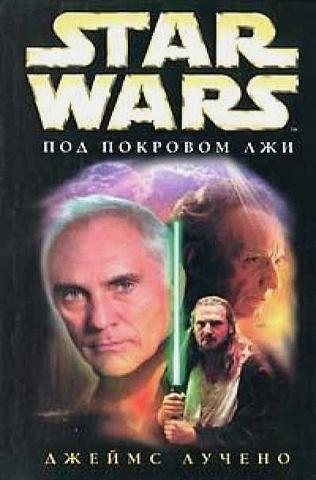 Лучено Дж. - Звездные войны. Под покровом лжи обложка книги