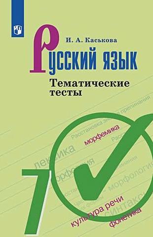 Каськова И. А. - Каськова. Русский язык. Тематические тесты. 7 класс обложка книги