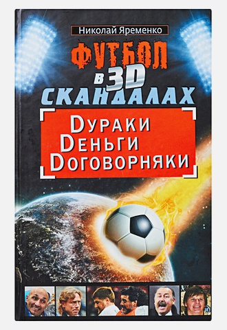 Яременко Н.Н. - Футбол в 3D-скандалах: Dураки, Dеньги, Dоговорняки обложка книги
