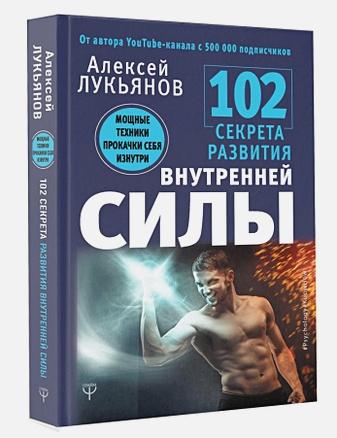 Алексей Лукьянов - 102 секрета развития внутренней силы. Мощные техники прокачки себя изнутри обложка книги