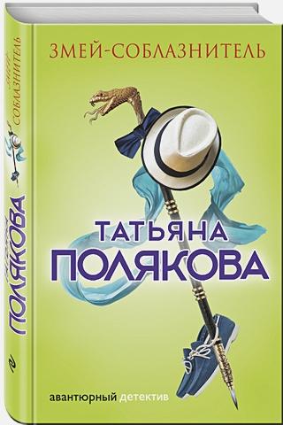 Татьяна Полякова - Змей-соблазнитель обложка книги