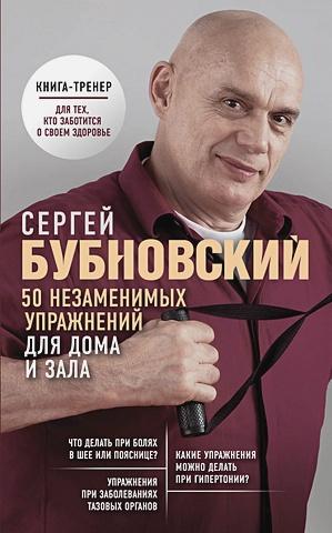 Бубновский Сергей Михайлович - 50 незаменимых упражнений для дома и зала (с автографом) обложка книги