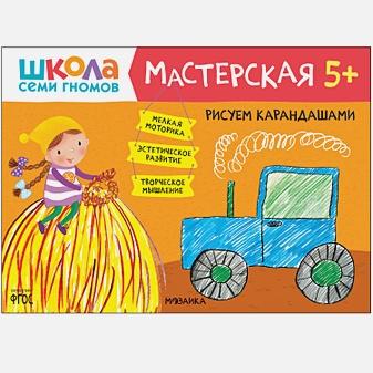 Гаврилова Е. - Школа семи гномов. Мастерская. Рисуем карандашами 5+ обложка книги