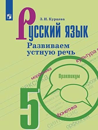 Курцева З. И. - Курцева. Русский язык. Развиваем устную речь. 5 класс обложка книги