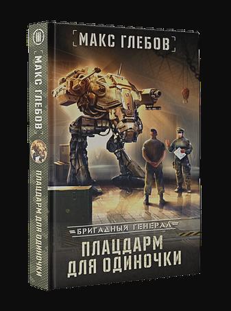 Макс Глебов - Плацдарм для одиночки обложка книги