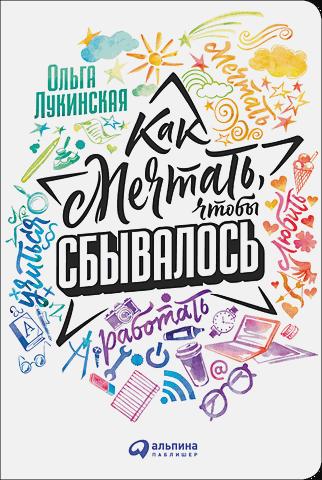 Лукинская О. - Как мечтать, чтобы сбывалось (обложка) обложка книги