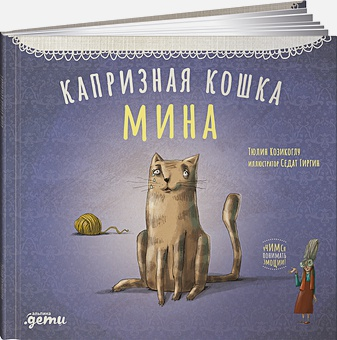 Козикоглу Т. - Капризная кошка Мина обложка книги