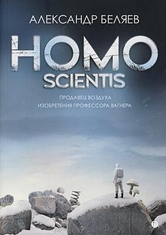 Беляев А.Р. - Homo scientis: Продавец воздуха. Изобретения профессора Вагнера обложка книги