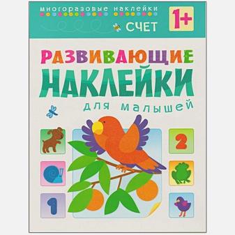 Вилюнова В. - Развивающие наклейки для малышей. Счет обложка книги