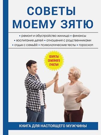 Богатырев Е.Е. - Советы моему зятю обложка книги