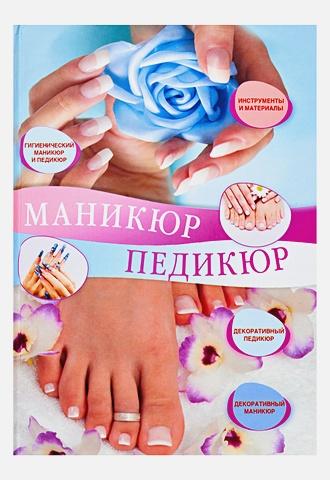 Жук С.М. - Маникюр и педикюр обложка книги