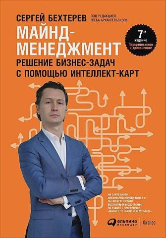 Бехтерев С. - Майнд-менеджмент: решение бизнес-задач с помощью интеллект-карт обложка книги